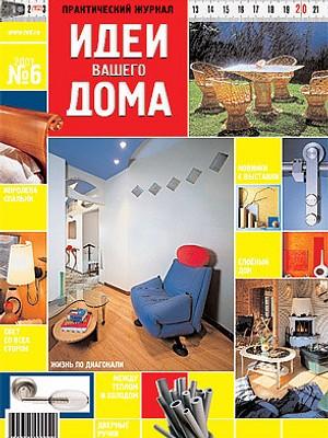 №6 (41) июнь 2001
