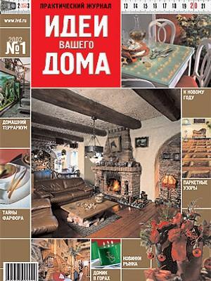 №1 (47) январь 2002