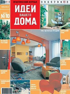 №10 (56) октябрь 2002
