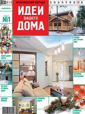 №1 (58) январь 2003