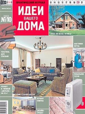№10 (67) октябрь 2003