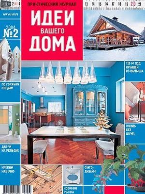 №2 (70) февраль 2004