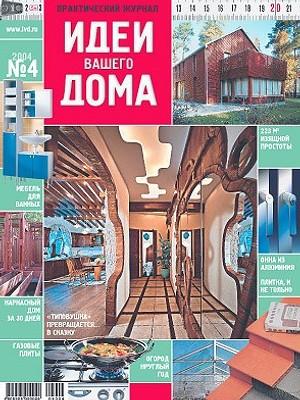 №4 (72) апрель 2004