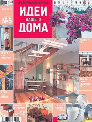№5 (73) май 2004