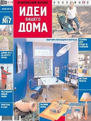 № 7 (75) июль 2004