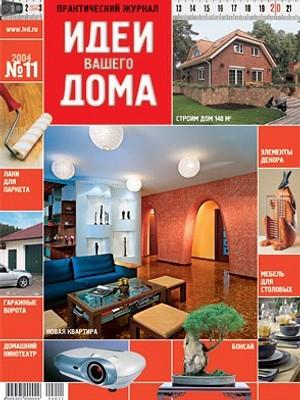 № 11 (79) ноябрь 2004