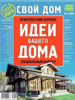 Свой дом №1/2005