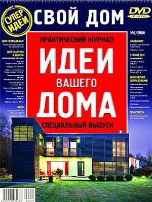 Свой дом №3/2006