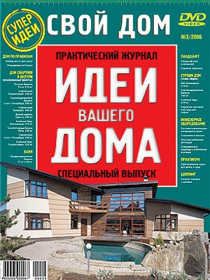 Свой дом №4/2006