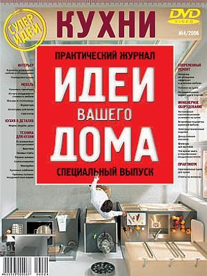 Кухни №3/2006