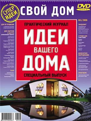 Свой дом №5/2006