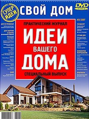 Свой дом №1/2007