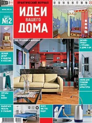 № 2 (81) февраль 2005