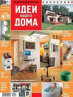 № 11 (90) ноябрь 2005