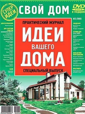 Свой дом №2/2005