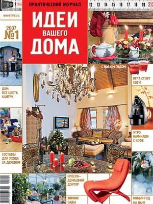 № 1 (102) январь 2007