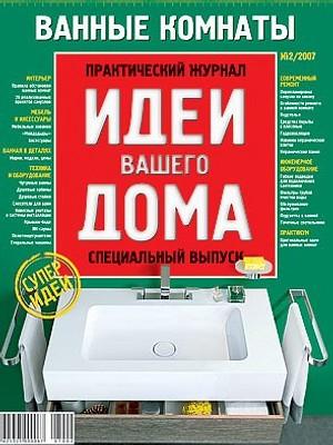 Ванные комнаты №2/2007