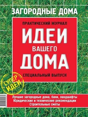 Загородные дома № 12/2003