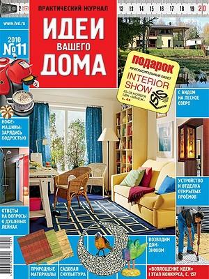 №11 (145) ноябрь 2010