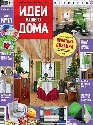 №11 (156) ноябрь 2011