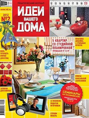 №02 (158) февраль 2012