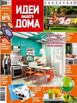 №05 (161) май 2012
