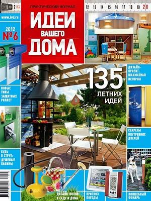 №06 (162) июнь 2012