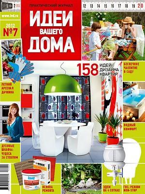 №07 (163) июль 2012