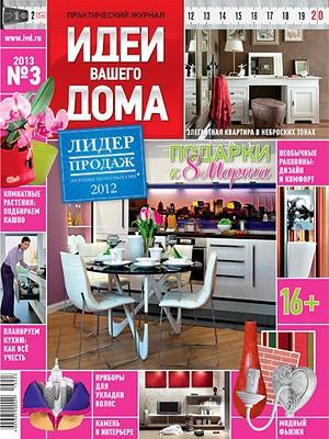 №03 (170) март 2013