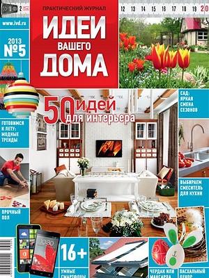 №05 (172) май 2013