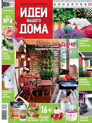 №06 (173) июнь 2013