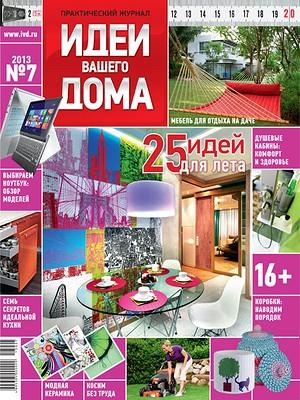 №07 (174) июль 2013