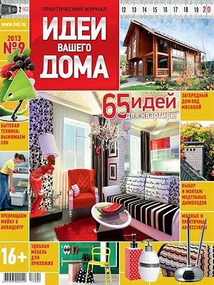№09 (176) сентябрь 2013