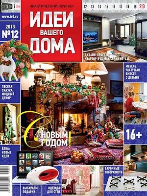№12 (179) декабрь 2013