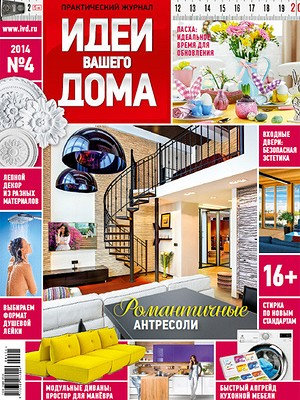 №4 (183) апрель 2014