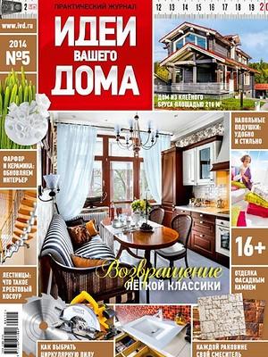 №5 (184) май 2014