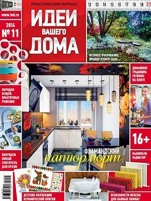 №11 (190) ноябрь 2014