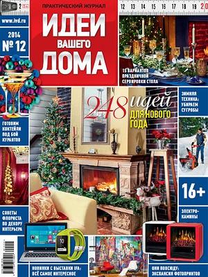№12 (191) декабрь 2014