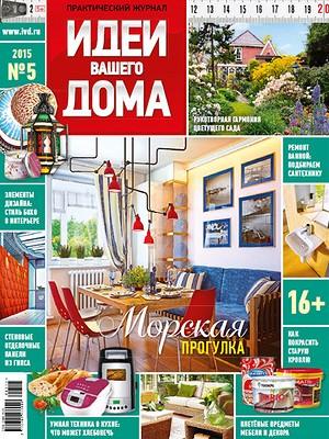 №5 (196) май 2015