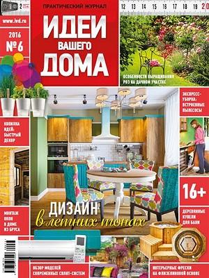 №6 (208) июнь 2016