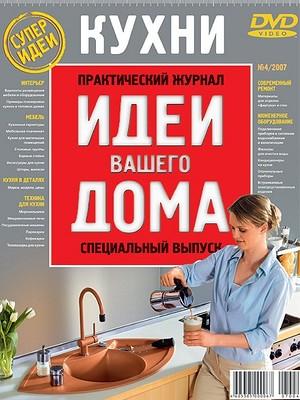 Кухни №4/2007