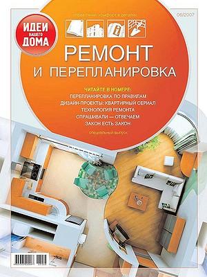 Ремонт и перепланировка №6/2007