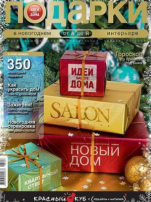 Подарки от А до Я в новогоднем интерьере №7/2008