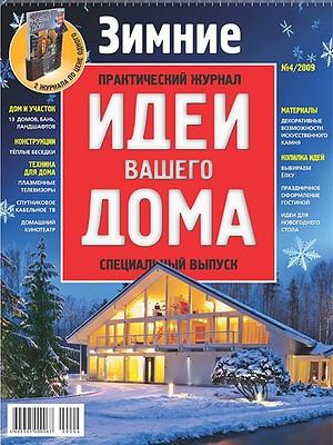 Зимние Идеи Вашего Дома  №4/2009