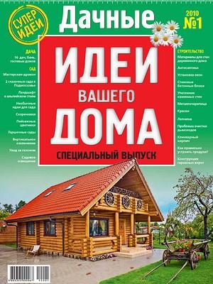 Дачные Идеи Вашего Дома №1/2010