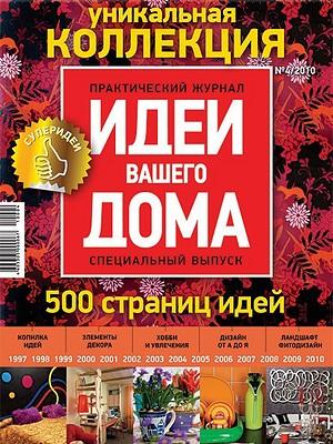 Уникальная коллекция №4/2010
