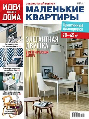 ИВД. Маленькие квартиры