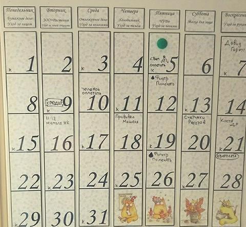 Лучше всего повесить календар&#...