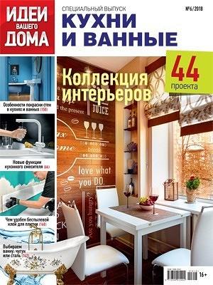 ИВД. Кухни и ванные
