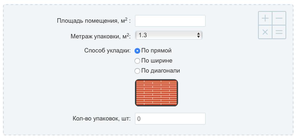 Скриншот - пример калькулятора...